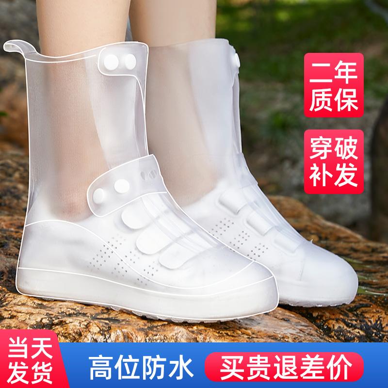 雨鞋套防水防滑雨靴套雨天防雨儿童加厚防滑耐磨中高筒成人雨水鞋