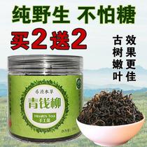 青欠留茶野生特級古樹嫩葉茶無糖食品清金錢柳青欠留降養生茶正品