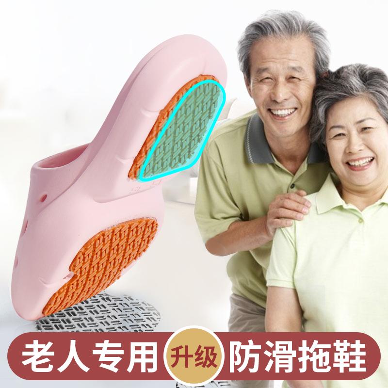 中老年人专用防滑拖鞋夏女浴室奶奶家居家用孕妇洗澡地板夏季软底