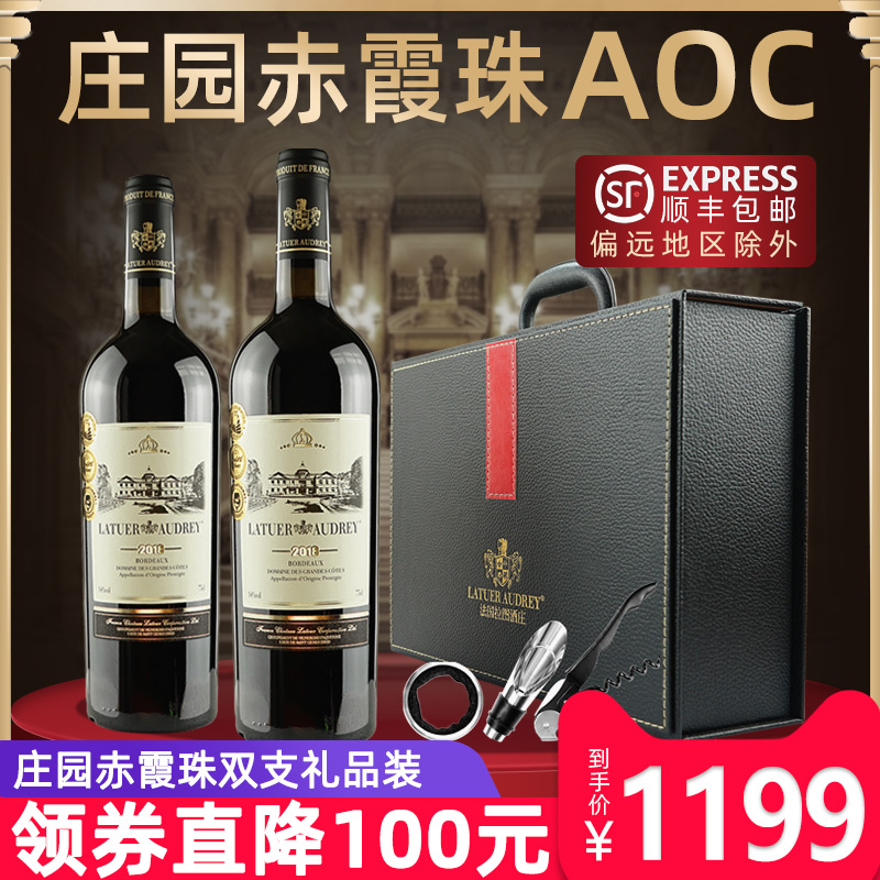 Chateau Audrey French original bottle imported wine red wine dry red gift box set manor Cabernet Sauvignon AOP