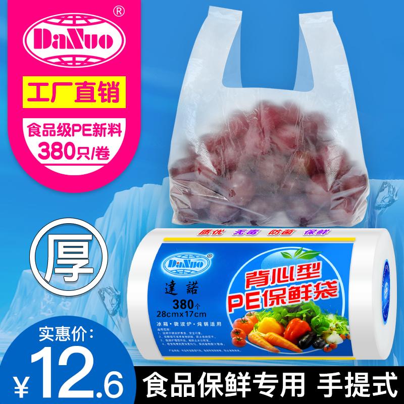 食品保鲜袋加厚手提背心式卷装点断式大中小号塑料袋水果包装袋图片