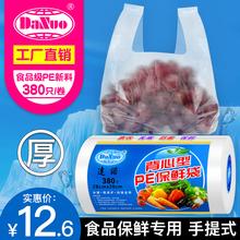 【4.9分旗舰店】食品保鲜袋加厚手提背心式