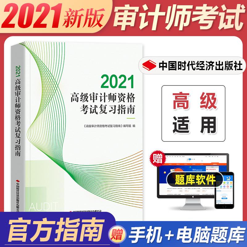 官方2021年新版高级审计师考试教材辅导用书高级审计师资格考试复习指南AUDIT搭历年真押题库模拟试卷2021年审计专业技术资格考试