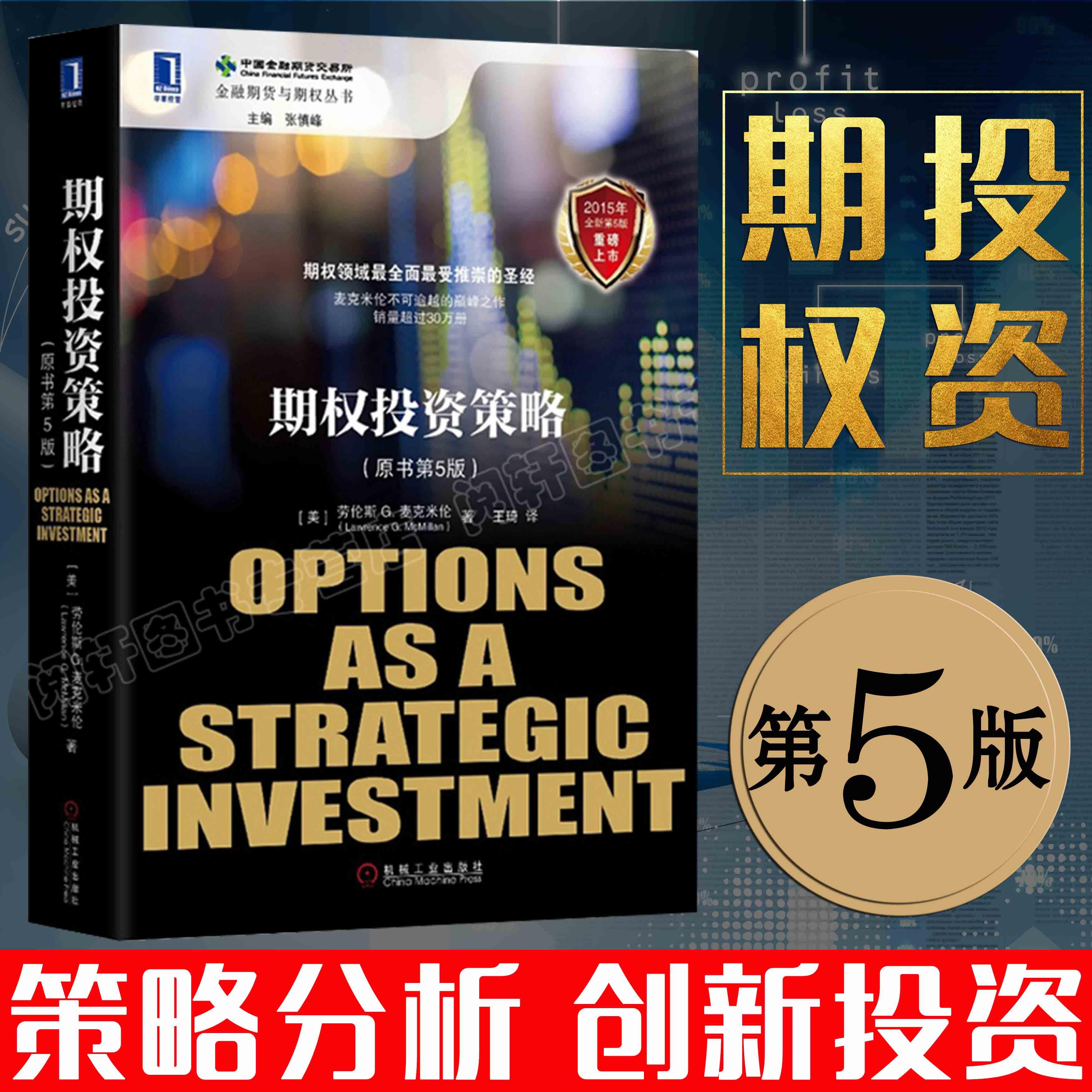 正版正版 期权投资策略(原书第5版)经济管理类书籍 投资策略 指数期权和期货 股票投资策略实战分析 个股期货期权金融投资指南