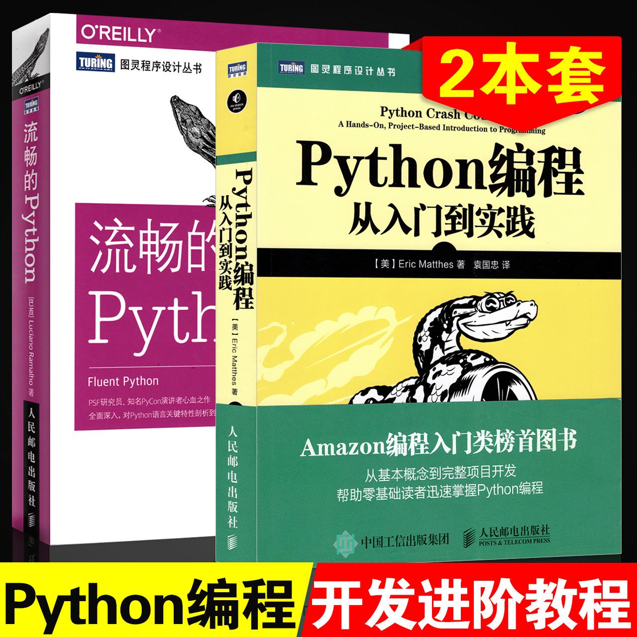 2本套 Python编程入门到实践 流畅python 核心编程的基础教程书籍 python3.5计算机程序设计教材 网络爬虫视频教程从入门到精通