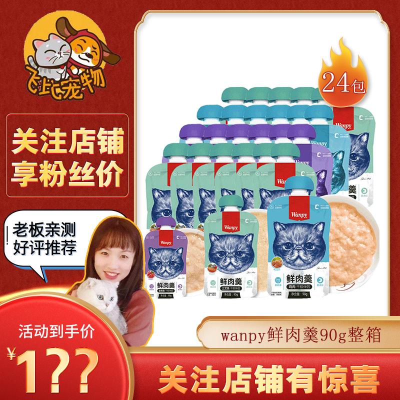 wanpy顽皮鲜肉羹24整箱猫用营养增肥幼猫成猫咪湿粮猫罐头鲜封包