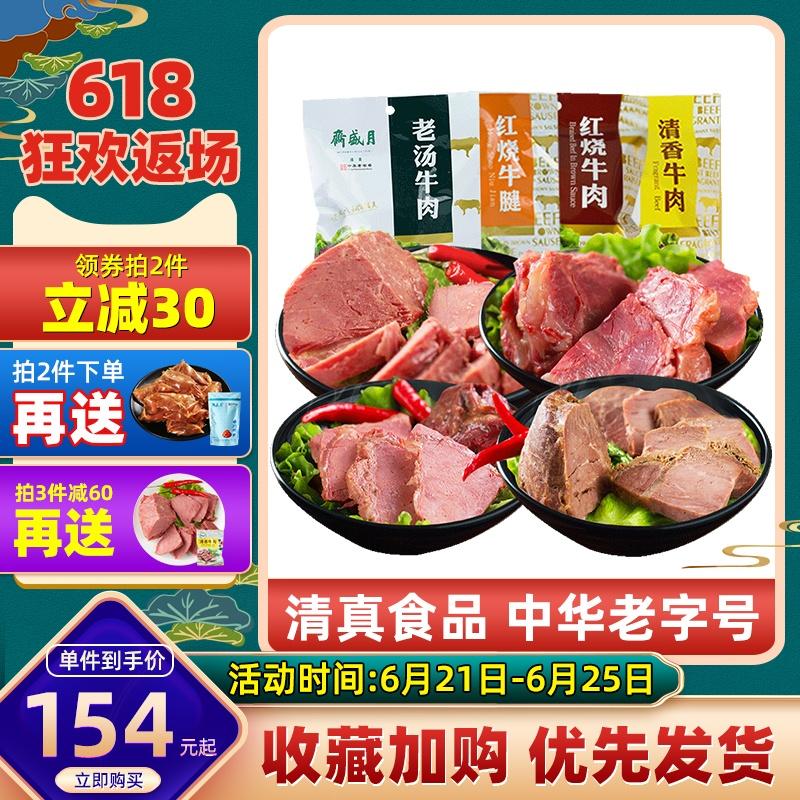 月盛斋 酱卤味牛肉组合100g*10 混装多口味清真真空熟零食大礼包