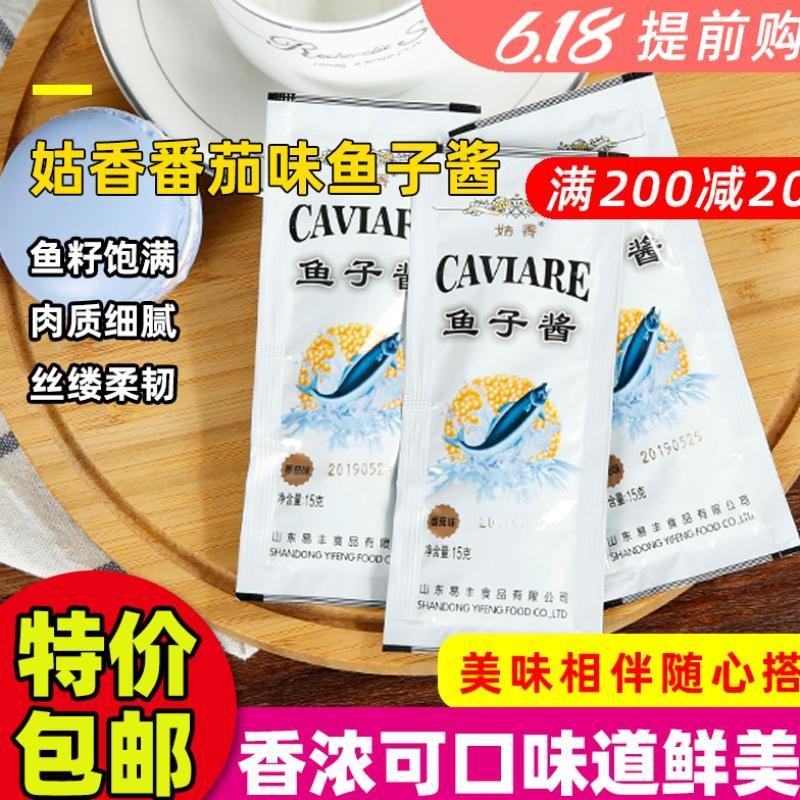 番茄味鱼子酱15g*15包寿司紫菜包饭专用材料即食日韩料理鱼籽