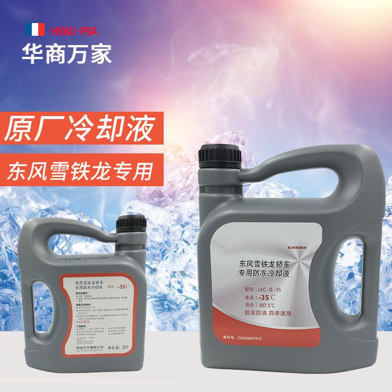 雪铁龙专用防冻液 世嘉/C5/爱丽舍/C3XR/凯旋 原厂防冻液 冷却液