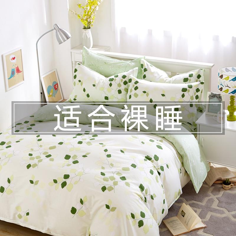 简约小清新床上四件套全棉网红被套