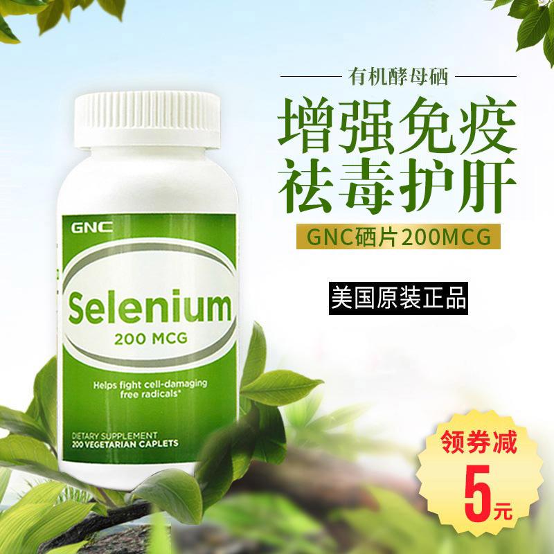 GNC硒片富硒酵母200mcg200粒selenium硒元素有机保肝补硒美国进口