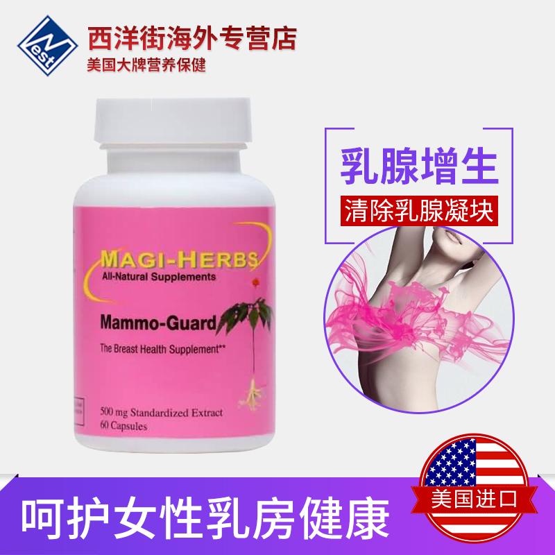 Соединенные Штаты Mamobao груди Кан маммо охранять грудную клетку здоровья капсулы 60 капсул