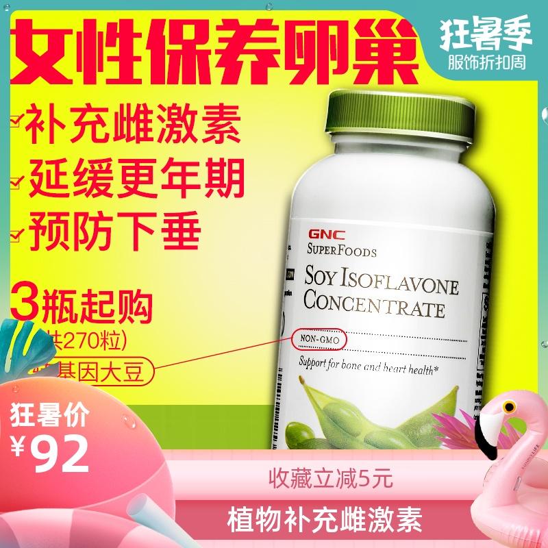 美国GNC大豆异黄酮雌激素天然正品女性卵巢保养更年期保健品90粒