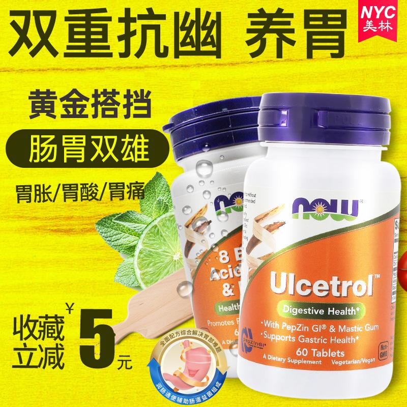 11-09新券now养胃粉益生菌调理大人乳酸杆菌
