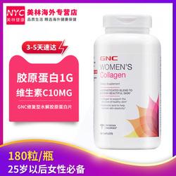 美国GNC修复型水解胶原蛋白片含玻尿酸维生素紧致弹性肌肤祛斑