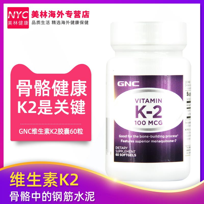 GNC健安喜维生素K2软胶囊60粒增强骨密度壮骨促进钙吸收 美国进口