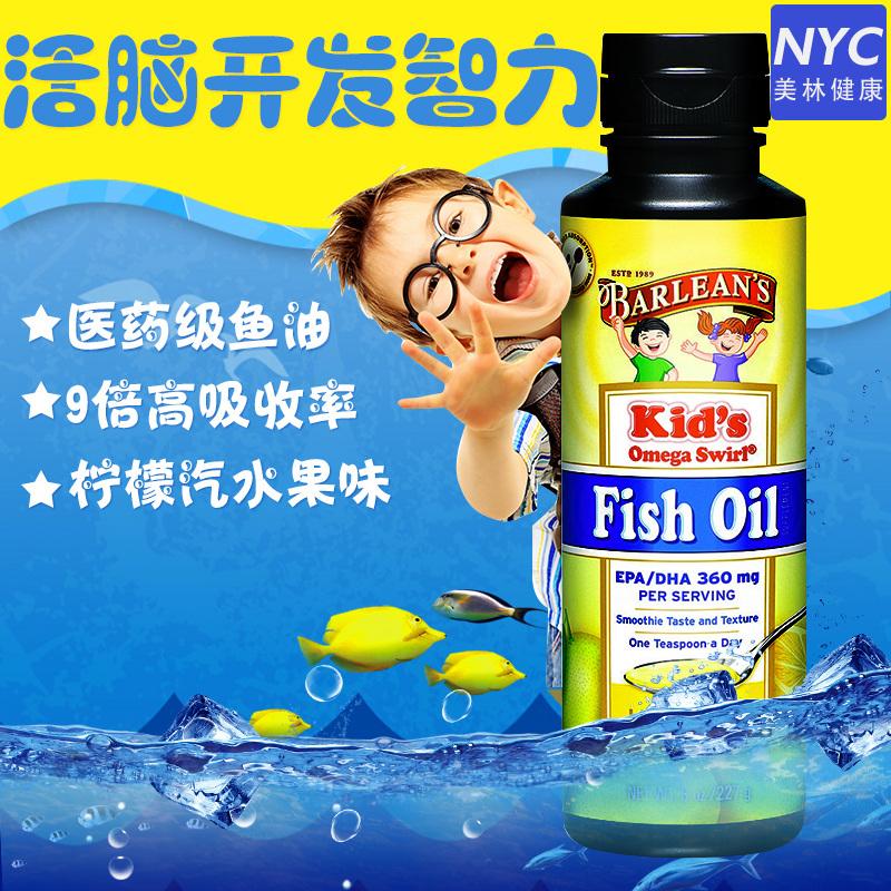 美国Barlean's乐蓓宁DHA视力大脑健康护眼儿童鱼油补脑记忆力227g