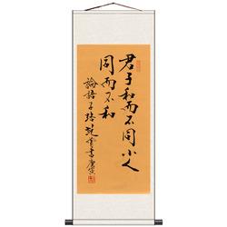 中国风卷轴挂画字画名家书法人物挂画庄子梦蝶范曾国画茶楼装饰画