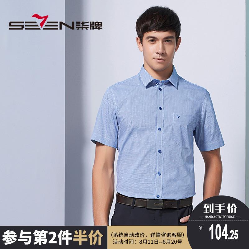 柒牌男装 夏季正统格子短袖衬衫青年男士商务休闲 修身版