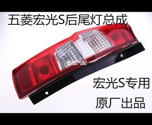 適配五菱宏光S尾燈總成剎車燈轉向燈組合原廠后車燈左右后尾燈