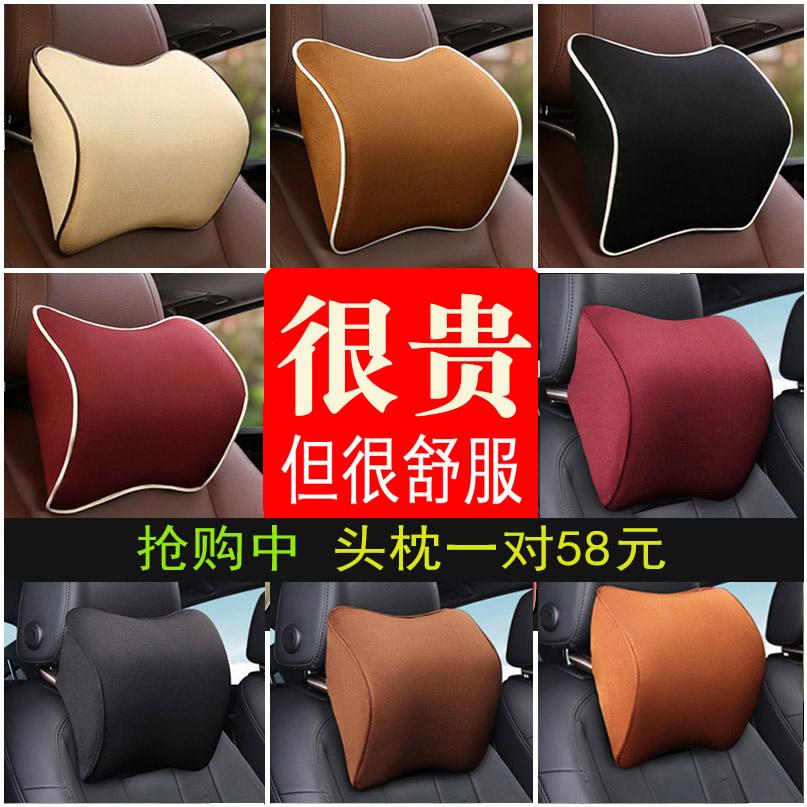 汽车头枕护颈枕靠枕车用座椅记忆棉车内用品一对车载枕头颈椎四季