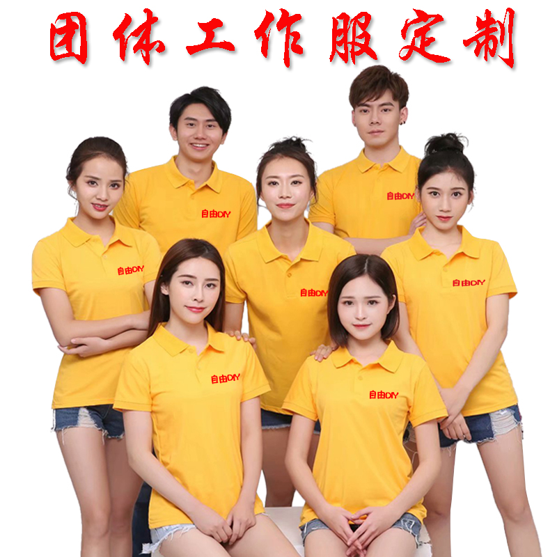 Летний сезон чистый хлопок Специальная футболка для спецодежды короткий рукав Деловая рубашка-поло слово Логотип лацканы для рекламы