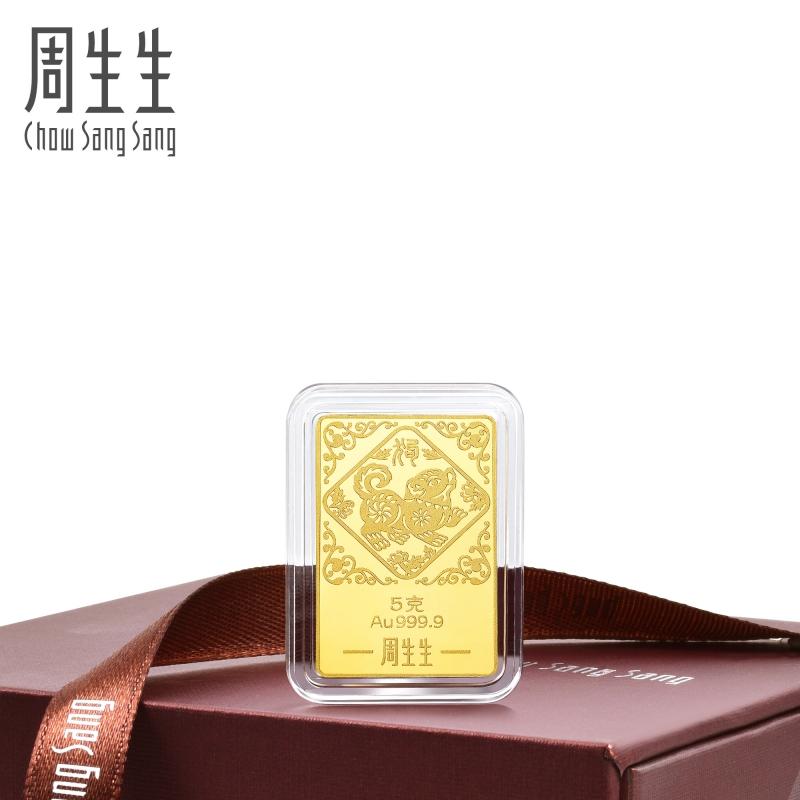 周生生投资金片(金条)黄金Au999.9狗年金片5克 89691D5计价订制