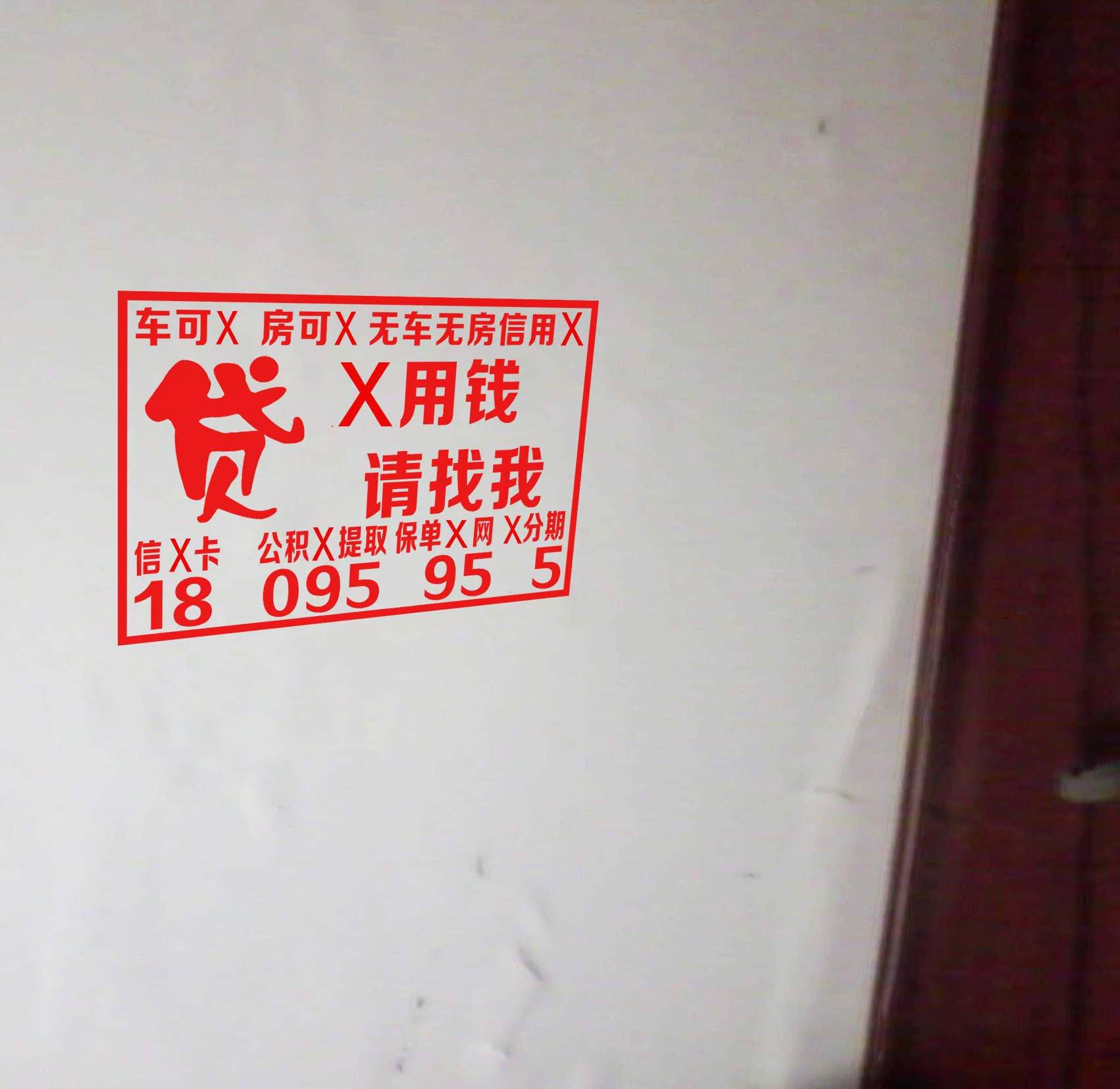梓记墙体广告印章大小信用贷款墙面实测实量楼道自动开锁logo出油