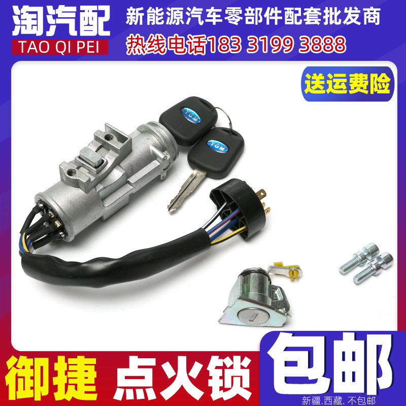 Accessories E330 ignition switch V6 key lock sleeve lock electric vehicle parts package