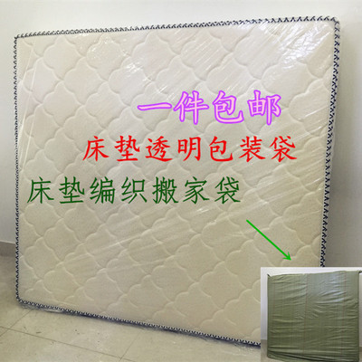 Oversized mattress packaging bag thickened plastic bag mattress sofa packaging bag moving dust-proof and moisture-proof woven bag