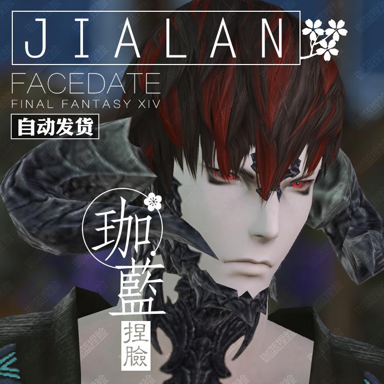 【珈蓝】最终幻想14 ff14敖龙族龙男