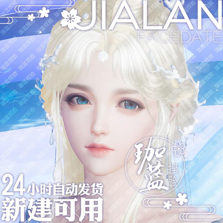 【珈藍】剣三成女が顔を挟む剣網3割の女性の顔型データをリメイクし、女性の茗清を新築することができます。