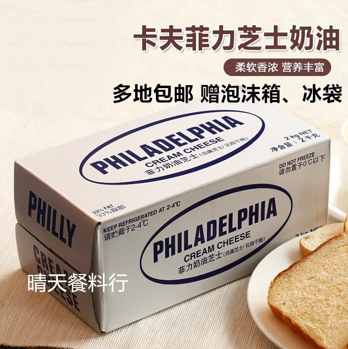Ингредиенты для выпечки Кремовый сыр Kraft Feili 2 кг / коробка Сыр для сливок Da Feili Сливочный сыр бесплатная доставка по китаю
