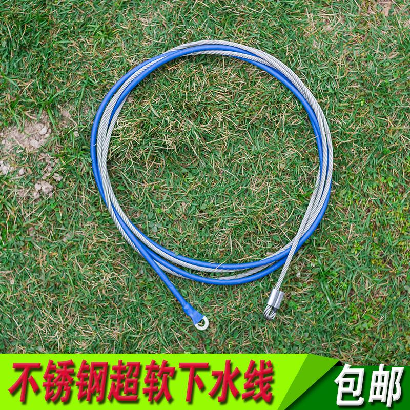 船用配件304不锈钢超软下水线电缆深水线长度可定制