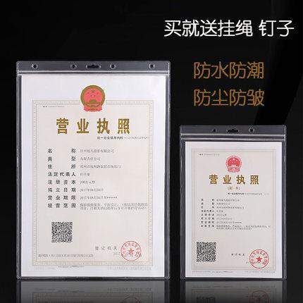营业执照框三合一挂墙贴墙塑料副本透明pvc保护套食品经营许可证