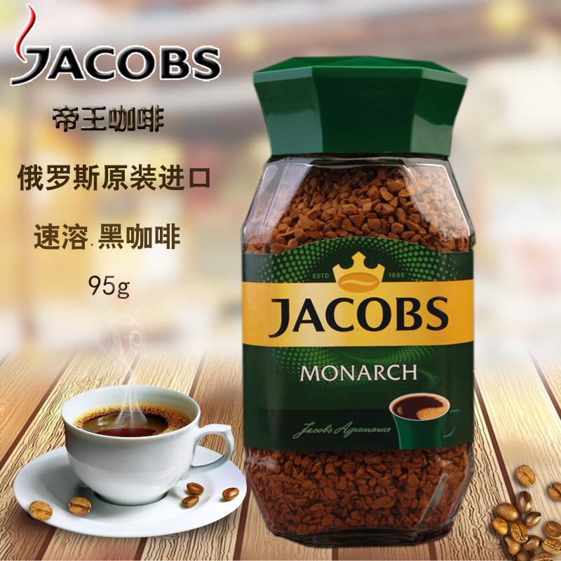 满45.00元可用16.5元优惠券俄罗斯进口帝王jacobs品牌速溶颗粒