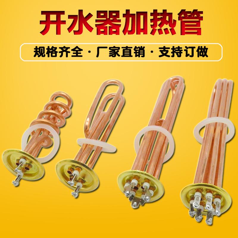 商用开水器加热管 热水器电热管 发热管棒220V380V 3KW6KW9KW12KW