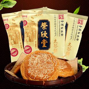 山西特产太古饼正宗荣欣堂太谷饼70g独立包装 糕点点心 30袋包邮