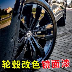 汽车轮毂喷膜亮黑色钢圈轮胎镀铬改色永久纳米镜面高光电镀银喷漆