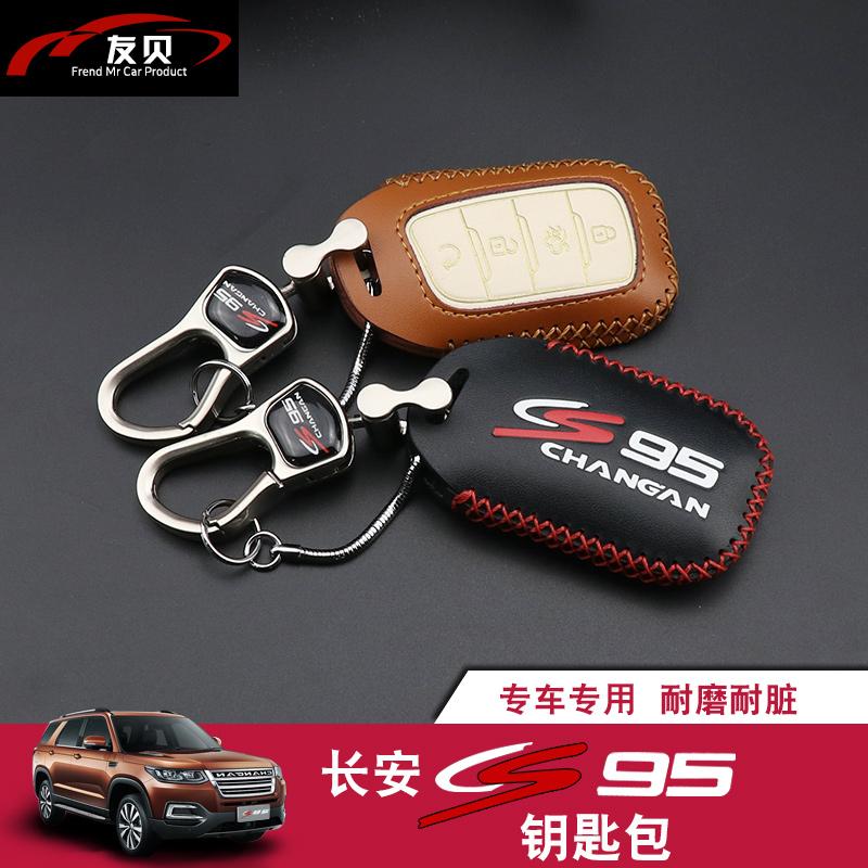 長安cs95鑰匙包 真皮鑰匙扣 於長安CS95汽車用品鑰匙保護套