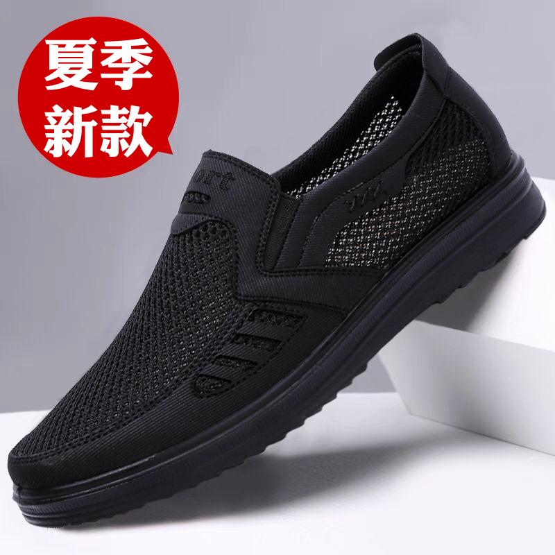老北京布鞋男中老年夏季爸爸网鞋薄款透气防臭网眼大码一脚蹬男鞋