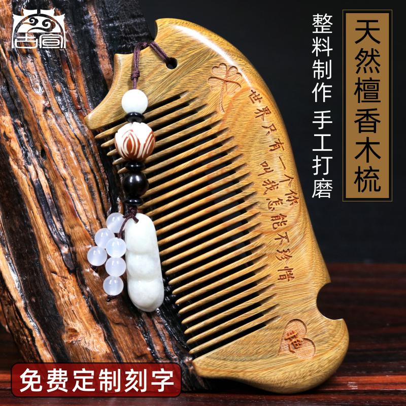 天然绿檀木梳子檀香木梳刻字送男女朋友老婆礼物梳防静电按摩脱发