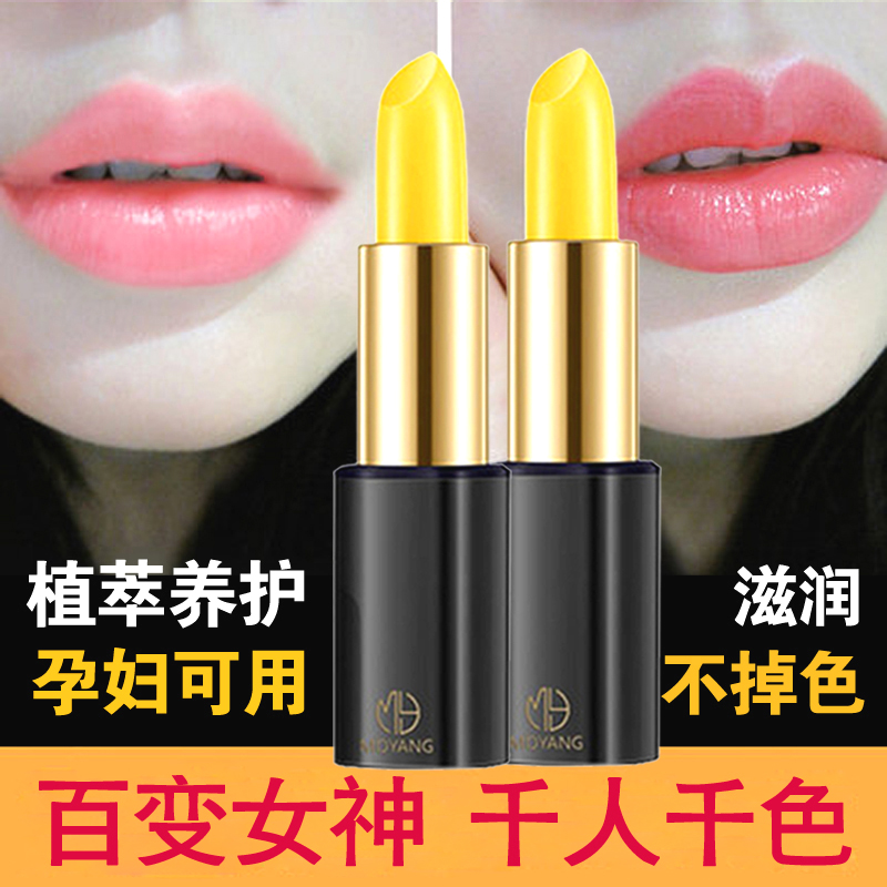 Moji upgrade magic lover lipstick moisturizing thousands of people, not easy to fade pregnant women lip color repair lip lines
