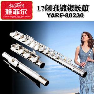 雅菲尔长笛 17孔闭孔镀银 乐器 实木探杆 进口音孔垫 E键