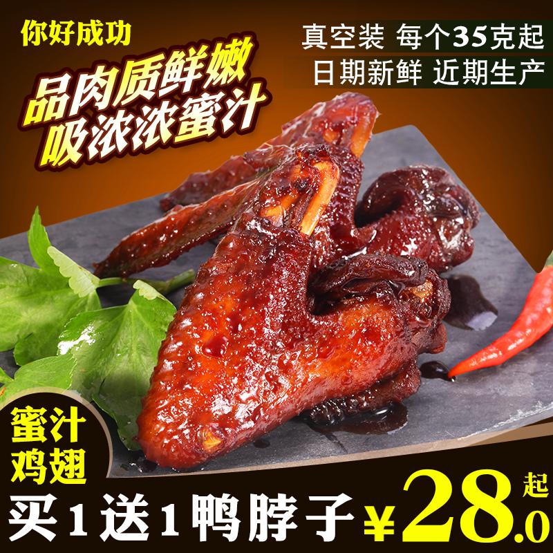 你好成功蜜汁鸡翅福鼎特产美食肉类零食大礼包卤味熟食小吃真空装