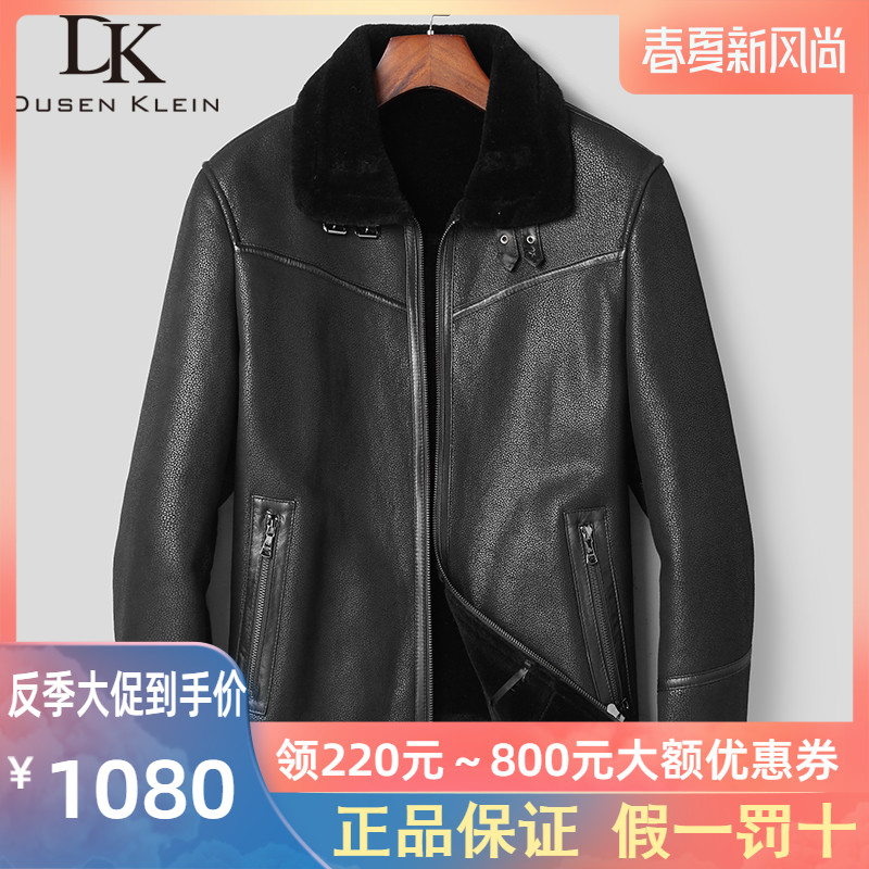 Leather coat mens winter coat one piece sheep leather jacket youth locomotive thickened wool inner overcoat