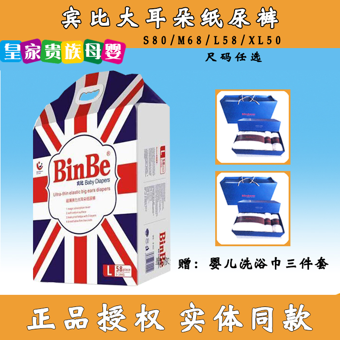 Bibby baby diapers baby diapers ultra thin dry breathable elastic big ears S80 only s