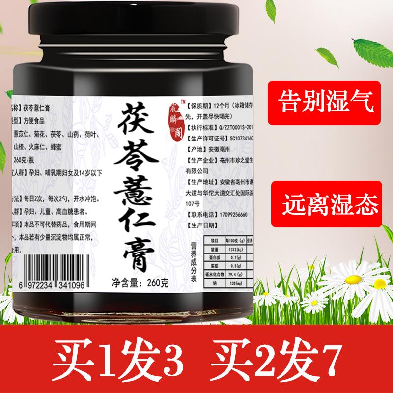 祛湿膏非同仁堂调理去湿气茯苓北京舌苔白厚茯湿膏伏湿膏祛湿气
