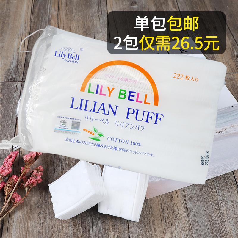 LilyBell丽丽贝尔化妆棉222片三层纯棉亲肤不掉屑双面省水卸妆棉