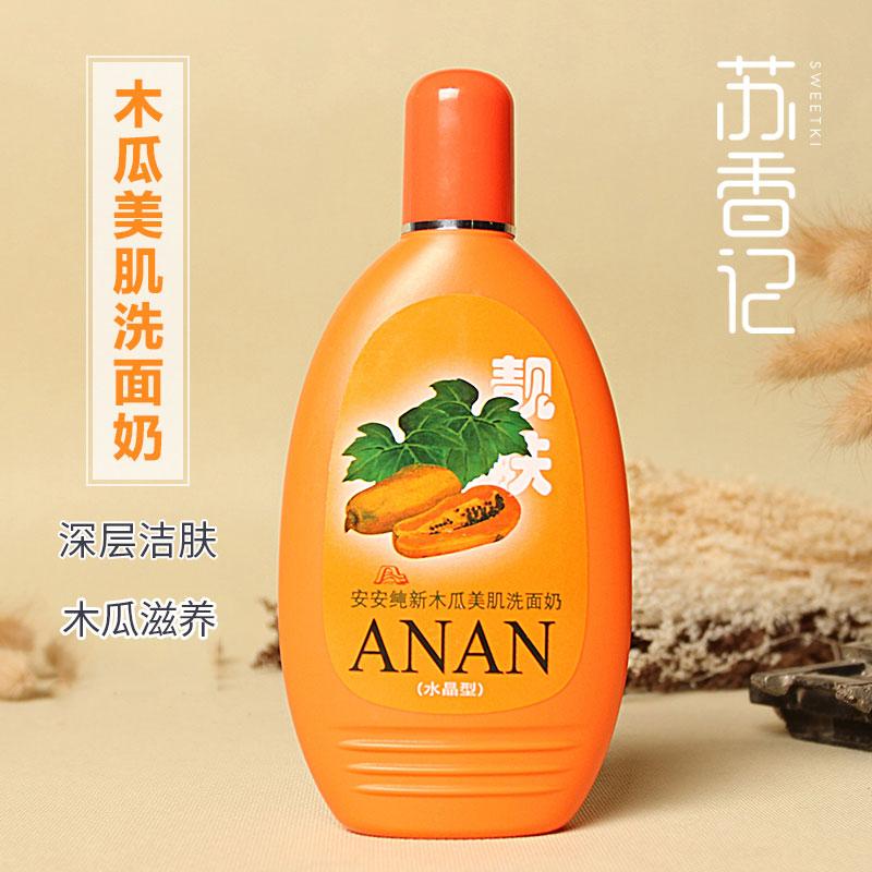 国货正品 安安纯新木瓜白肤洗面奶200g 靓得快保湿补水温和洁面乳